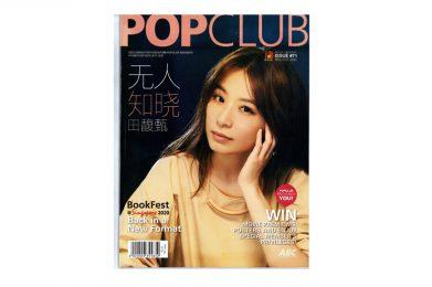 POPCLUB Nov/Dec 2020